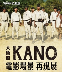 San-Diego-Asian-Film-Festival-kano